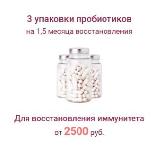 Пробиотики для восстановления ЖКТ