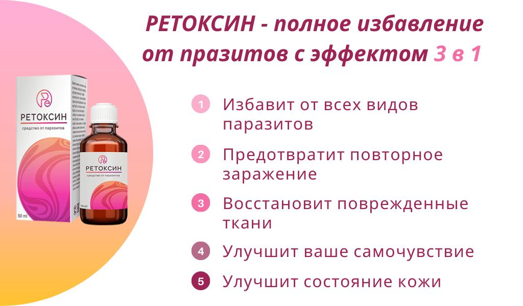 Характеристики Ретоксина