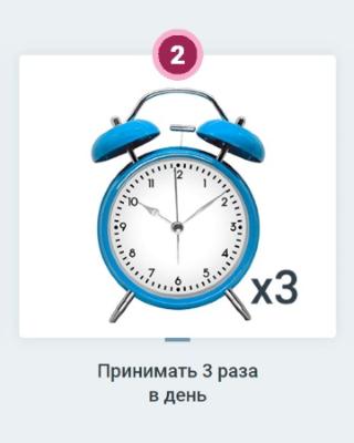 Три раза в день принимать